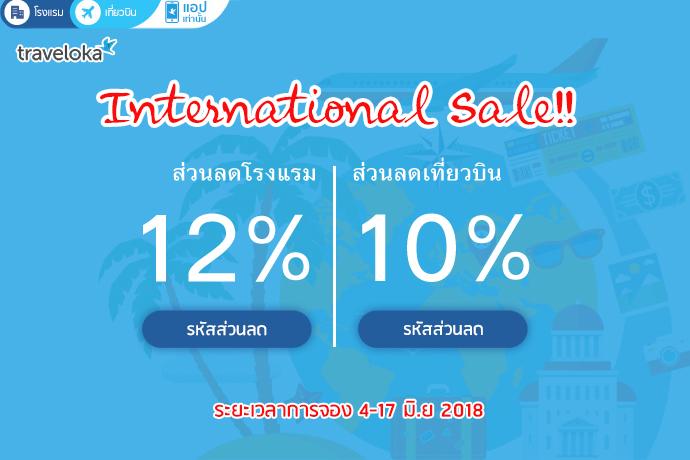 International Sale คูปองรหัสส่วนลด เมื่องจองผ่านแอป Traveloka สูงสุด 12%  ระหว่าง 4-17 มิ.ย 2018
