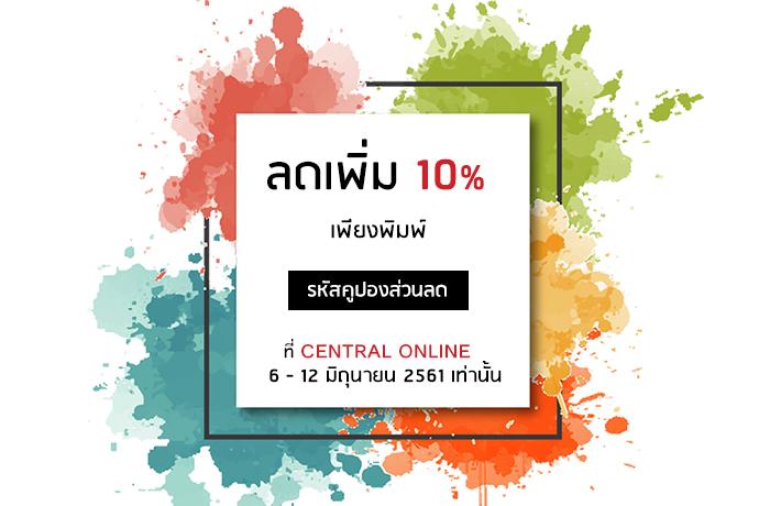 CENTRAL ONLINE คูปองส่วนลด  ลดเพิ่ม 10%