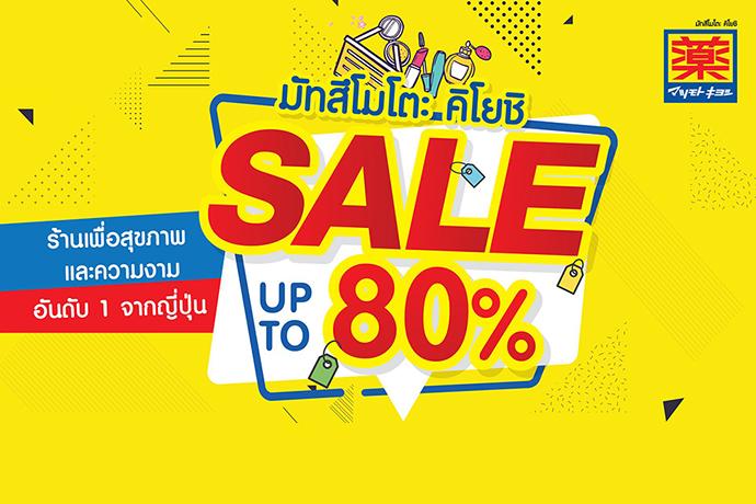 มัทสึโมโตะ คิโยชิ (MatsuKiyo) Mid Year Sale สูงสุด 80%