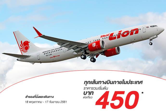 Thai lionair เที่ยวเมืองไทย ใครๆ ก็เที่ยวได้ ราคาเริ่มต้น 450 บาท