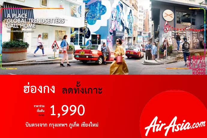 ฮ่องกง ลดทั้งเกาะ โปรตั๋วเครื่องบินฮ่องกง ลดแรง! ราคารวมเริ่มต้น 1990 บาท