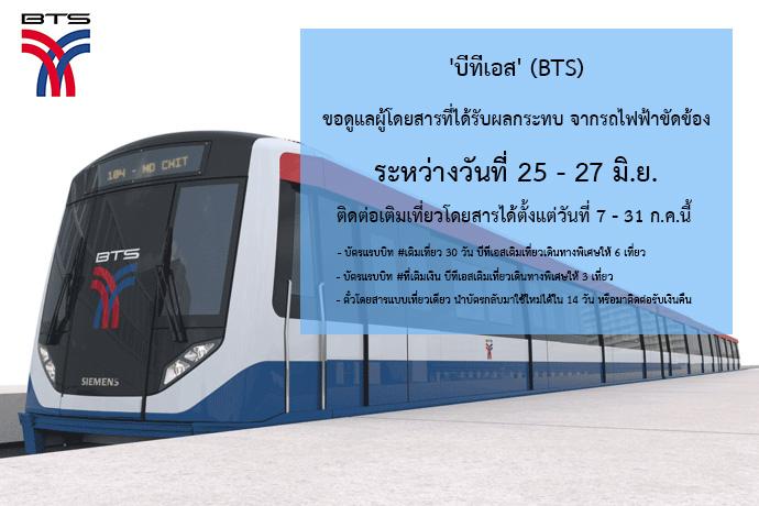 รถไฟฟ้าบีทีเอส ขอดูแลผู้โดยสารที่ได้รับผลกระทบ จากรถไฟฟ้าขัดข้อง ระหว่างวันที่ 25 - 27 มิ.ย.ที่ผ่านมา