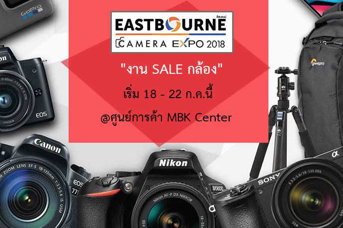Eastbourne Camera Expo 2018 งาน SALE กล้อง  งานกล้องสุดยิ่งใหญ่แห่งปี