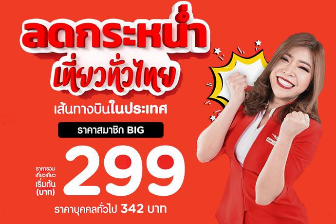 Airasia ลดกระหน่ำ เที่ยวทั่วไทย สมาชิก BIG เส้นทางบินในประเทศ ราคารวมเที่ยวเดียวเริ่มต้น 299 บาท