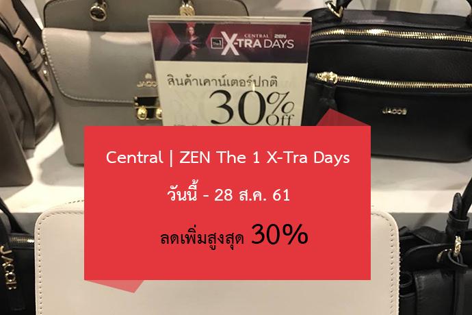 Central ZEN The 1 X-Tra Days ลดเพิ่มสูงสุด 30%