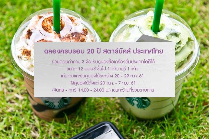 ฉลองครบรอบ 20 ปี สตาร์บัคส์ ประเทศไทย ร่วมสนุกตอบคำถาม รับคูปอง ซื้อ 1 แก้ว ฟรี 1 แก้ว (มีตัวอย่างคำตอบที่ใช้เล่นเกม)