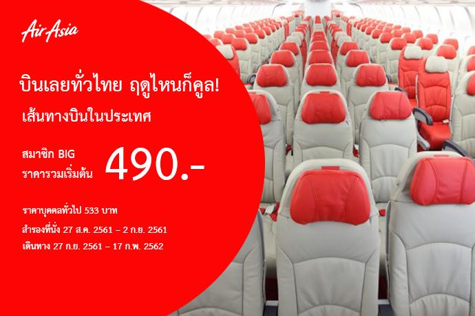 บินเลยทั่วไทย ฤดูไหนก็คูล! เส้นทางบินในประเทศ  สมาชิก BIG ราคารวมเริ่มต้น 490.- ราคาบุคคลทั่วไป 533.-