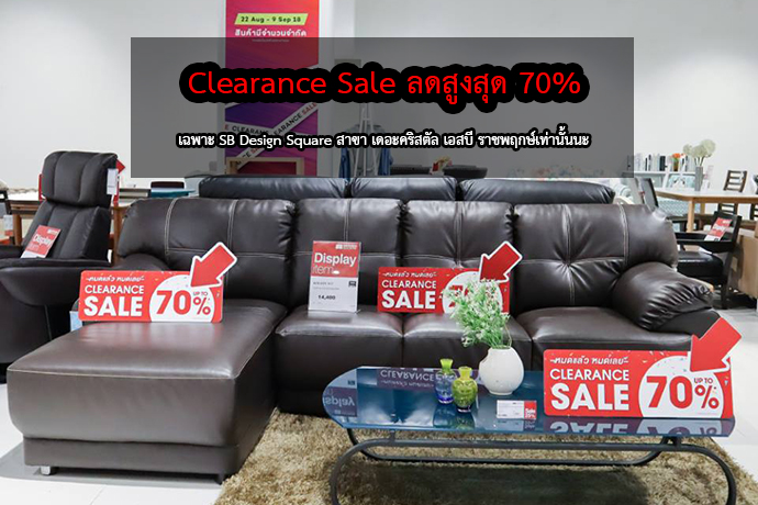 Clearance Sale ลดสูงสุด 70% ! เฉพาะ SB Design Square สาขาราชพฤกษ์