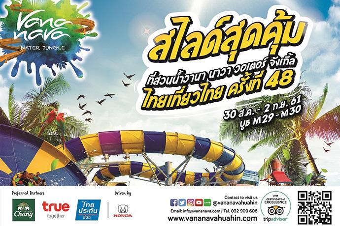 สวนน้ำวานา นาวา วอเตอร์จังเกิ้ล จัดเต็มโปรลดกระหน่ำสุดๆ ในงานไทยเที่ยวไทย ครั้งที่ 48 เล่นสวนน้ำสุดฟิน อิ่มอร่อยกับซีฟู้ดบุฟเฟ่ต์สดๆตลอดวัน