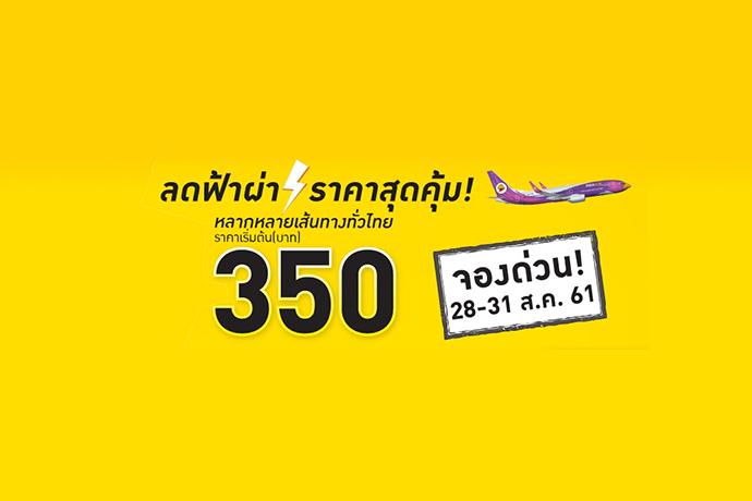 นกแอร์ ลดฟ้าผ่า ราคาสุดคุ้ม!!  หลากหลายเส้นทางทั่วไทย ราคาเริ่มต้น 350 บาท