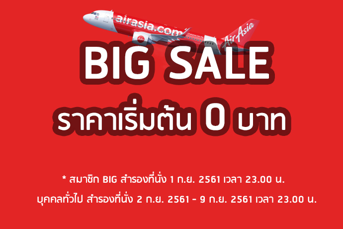 AirAsia BIG SALE โปรโมชั่นจองตั๋วเครื่องบินราคาถูก จำนวน 5,000,000 ที่นั่งรวม ราคาเริ่มต้น 0 บาท