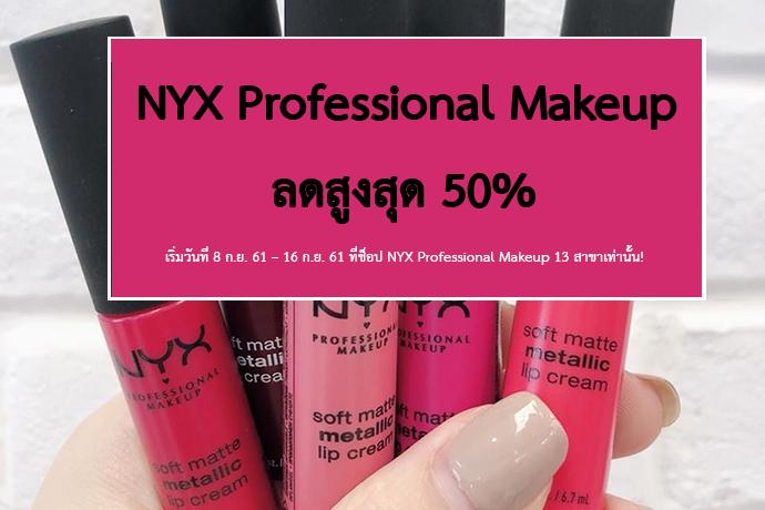 NYX ลดสูงสุด 50%