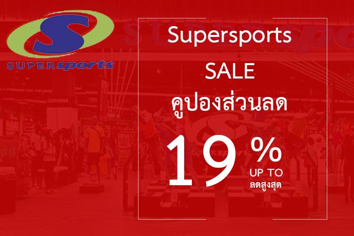 Supersportsstore SALE คูปองส่วนลด ลดสูงสุด 19%