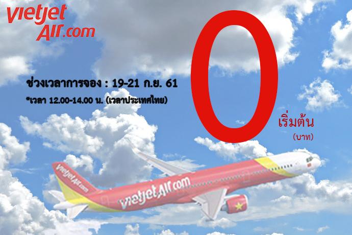 Vietjet Air โปรจอง เริ่มต้น 0 บาท
