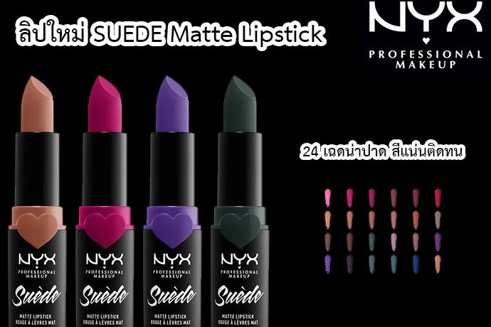 ลิปใหม่ SUEDE Matte Lipstick 295 บาท