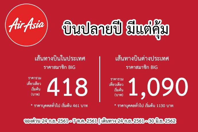 airasiaตั๋วถูก บินในประเทศ เริ่มต้น 418 บาท