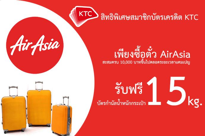 สิทธิพิเศษสมาชิกบัตรเครดิต KTC รับฟรี บัตรกำนัลน้ำหนักกระเป๋าไทยแอร์เอเชีย 15 kg