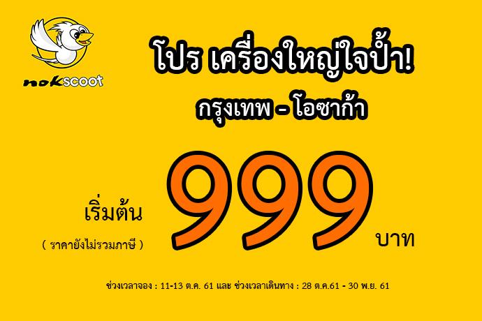 NokScoot  นกสกู๊ต จองตั๋วเครื่องบินราคาถูก กรุงเทพ - โอซาก้า เริ่มต้น 999 บาท