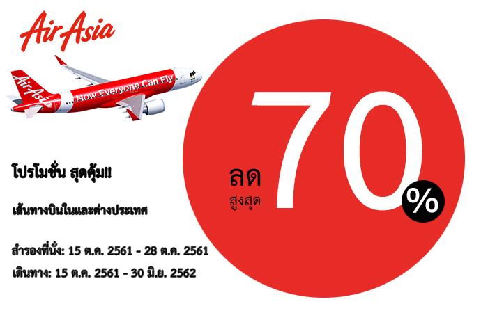 Airasia ลดสูงสุด 70% เส้นทางบินในและต่างประเทศ