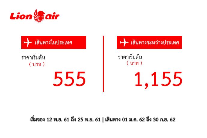 ไลออนแอร์  lionairthai ราคาเริ่มต้น 555 บาท