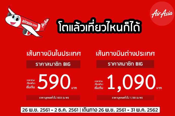 AirAsia โปรตั๋วถูก ราคาเริ่มต้น590 บาท