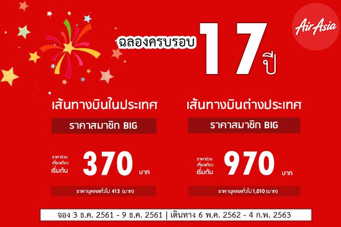 AirAsia โปรตั๋วถูก ราคาเริ่มต้น370 บาท