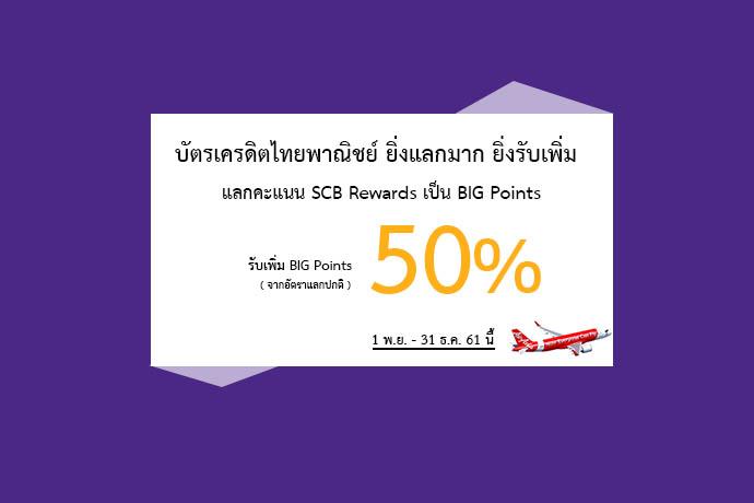 บัตรเครดิตไทยพาณิชย์ โปรแรง แลกคะแนน SCB Rewards เป็น BIG Points  รับเพิ่ม 50% จากอัตราแลกปกติ