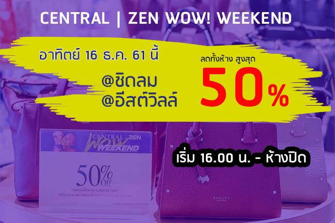 เซ็นทรัล ลดราคา 2018 Central ZEN WOW Weekend  ลดทั้งห้างสูงสุด 50%