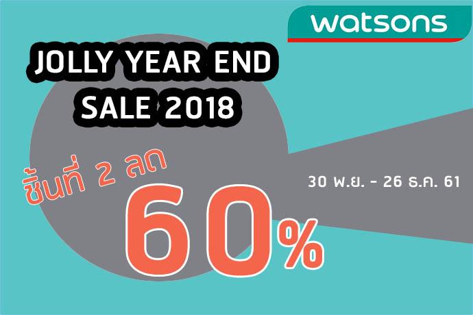 โปรโมชั่นร้านวัตสัน Watsons ชิ้นที่ 2 ลด 60%