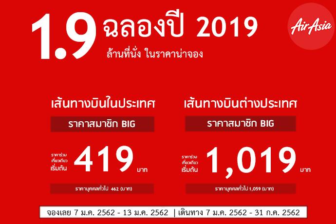 แอร์เอเชีย (airasia) โปรตั๋วถูก เริ่มต้น 419 บาท