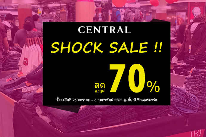 CENTRAL SHOCK SALE ลดสูงสุด 70%