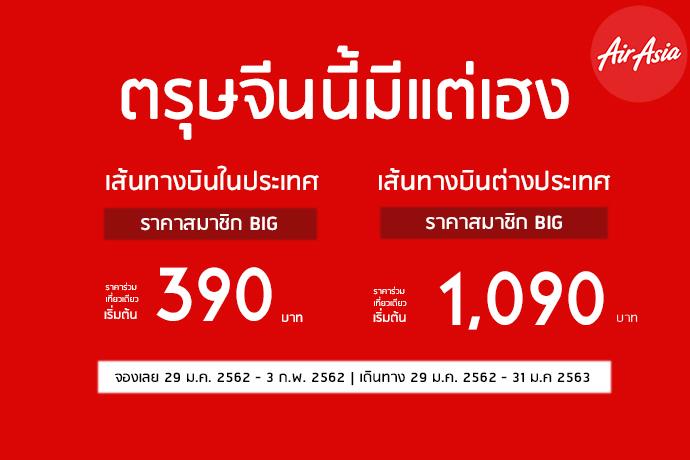 ตรุษจีนนี้เที่ยวเฮงๆ กับแอร์เอเชีย (AirAsia) เริ่มต้น 390 บาท