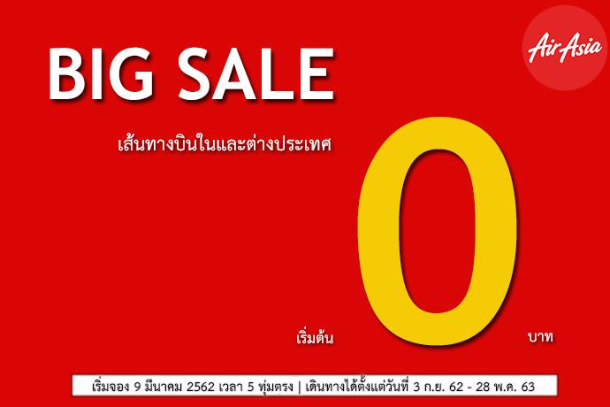 BIG SALE AirAsia โปรตั๋วถูก เริ่มต้น 0 บาท