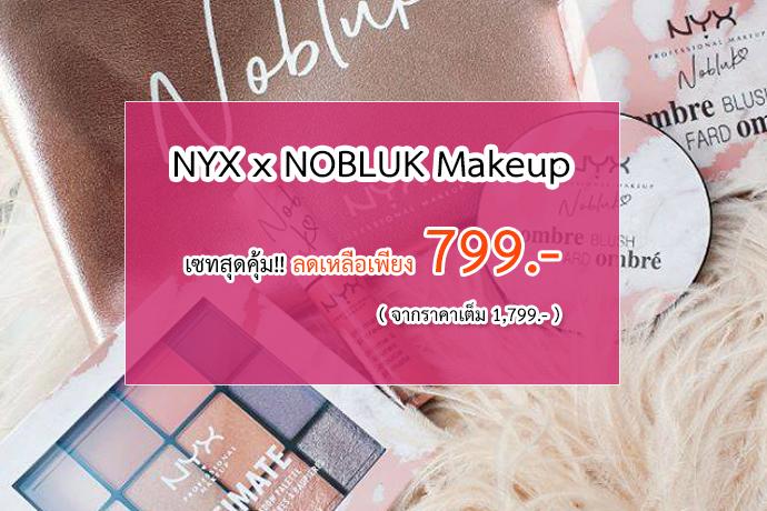 NYX x NOBLUK Makeup เซทนี้คุ้มเว่อร์ คัดมาแต่ตัวท้อป ในราคาเพียง 799 บาท เท่านั้น จากราคาเต็ม 1799 บาท