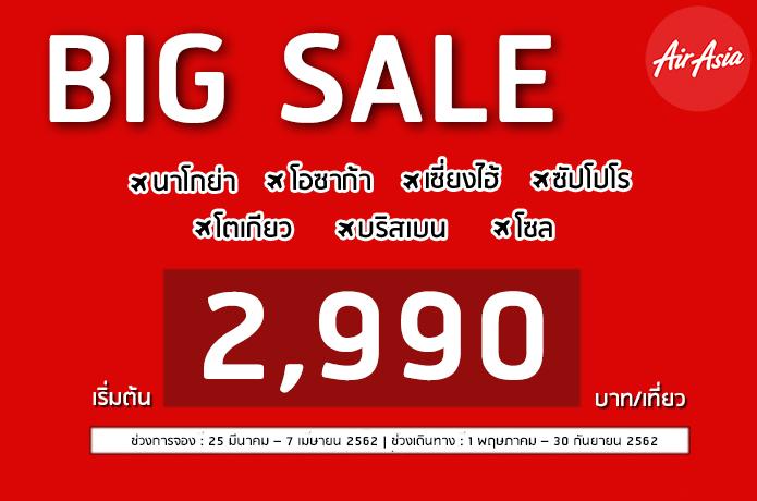AirAsia Big Sale XJ เริ่มต้น 2990 บาท