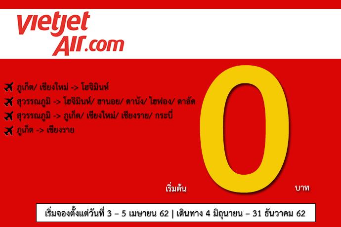 เวียตเจ็ท Thai Vietjet Air โปรโมชั่น 0 บาท สุขสันต์วันสงกรานต์