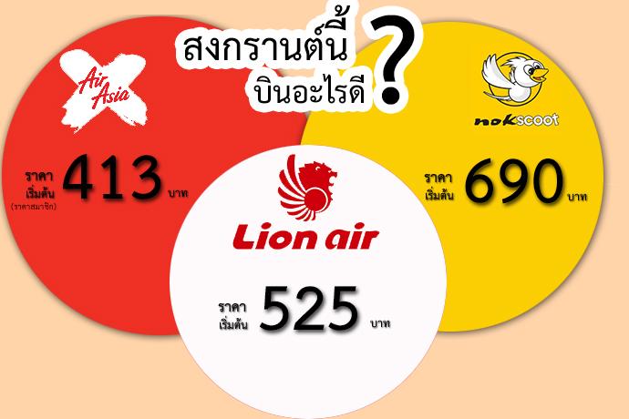 สงกรานต์นี้ โปรตั๋วถูก ทั้ง นกแอร์ nokair แอร์เอเชีย airasia และ thai lionair