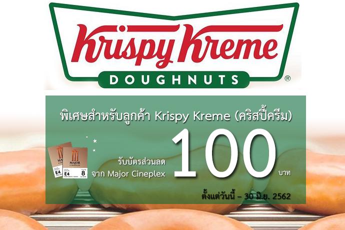พิเศษสำหรับลูกค้า Krispy Kreme คริสปี้ครีม รับบัตรส่วนลด 100 บาท  จาก Major Cineplex