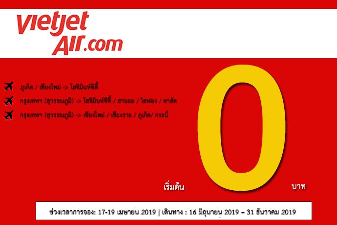 เวียตเจ็ท Thai Vietjet Air โปรโมชั่น 0 บาท เที่ยวเวียดนามต้องเวียตเจ็ท