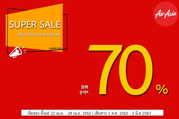 แอร์เอเชีย โปรโมชั่น 2562 จัดโปรตั๋วถูก super sale ลดสูงสุด 70% เส้นทางบินในและต่างประเทศ