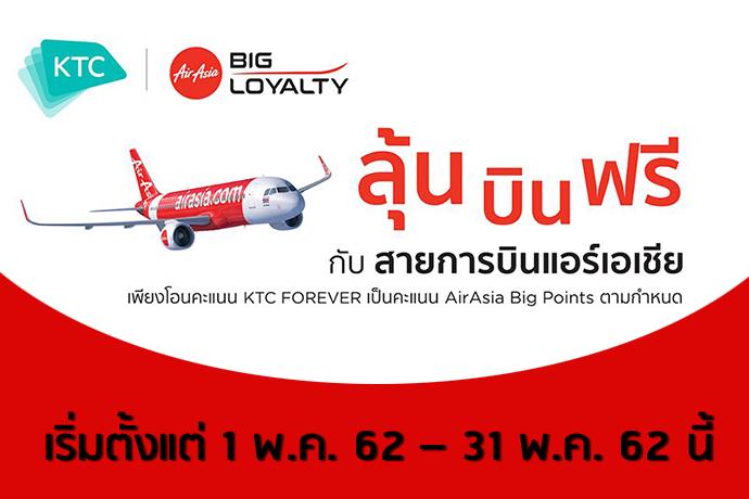 โปรโมชั่นแลกคะแนน airasia big point จากบัตรเครดิต ktc ลุ้นบินฟรี กับแอร์เอเชีย