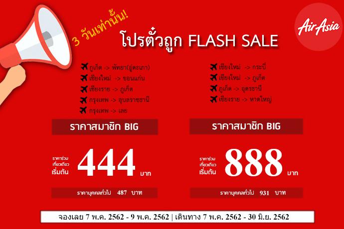 โปรโมชั่นแอร์เอเชีย2019 flash sale