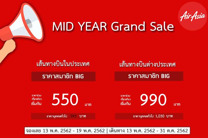 โปรโมชั่นแอร์เอเชีย2019 mid year grand sale