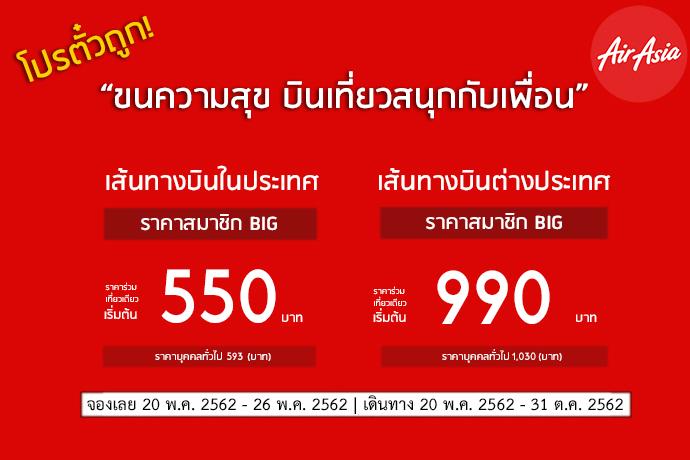 โปรโมชั่นแอร์เอเชีย2019 โปรตั๋วถูก ราคาสมาชิก BIG เริ่มต้น 550 บาท