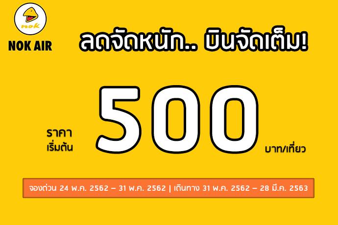โปรตั๋วถูก ลดจัดหนัก บินกับนกแอร์ thunderbird sale ราคาเริ่มต้น 500 บาท