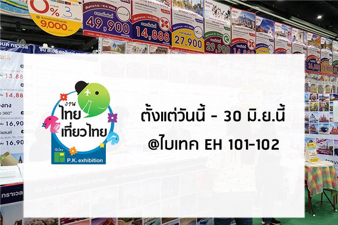 งานไทยเที่ยวไทยพาซ่า ครั้งที่ 51 thai teaw thai 51th