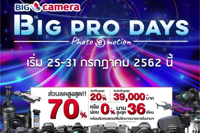 งานมหกรรมกล้องดิจิทัล big camera big pro days 13 photo e-motion กล้องลดราคา