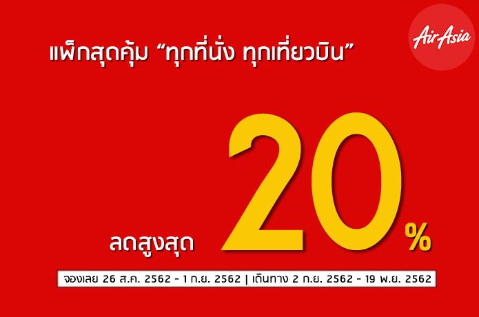 แพ็กสุดคุ้ม แอร์เอเชีย2019 โปรตั๋วถูก ลดทุกวันไม่เว้นวันหยุด ลดสูงสุด 20 เปอร์เซ็นต์