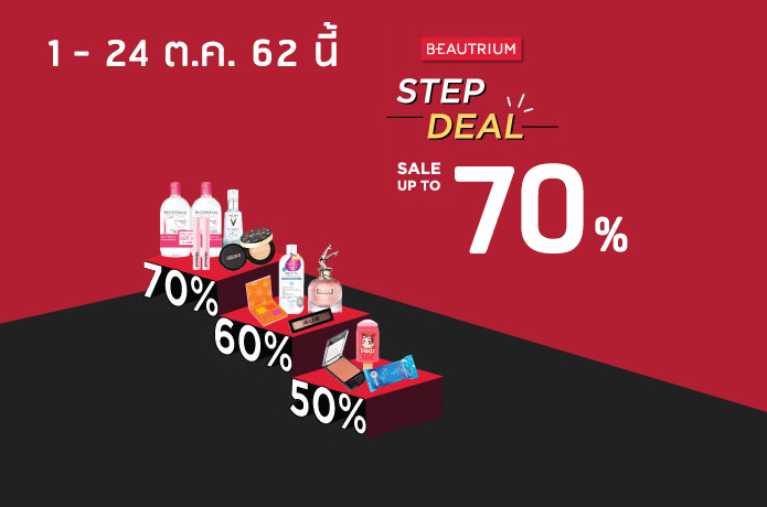 BEAUTRIUM Step Deal ลดเป็นขั้นสูงสุดถึง 70 เปอร์เซ็นต์