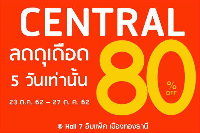central ลดดุ ช้อปเดือด สินค้าลดราคา ลดสูงสุดถึง 80 เปอร์เซ็นต์